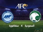 فتح مدرجات ملعب المنتخب السعودي والسنغافوري.. مجانًا