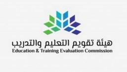 لأول مرة: هيئة تقويم التعليم والتدريب تكشف مستوى تحصيل طلاب التعليم العام