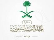 السفارة في لبنان: نجاح المرحلة الأولى من إجلاء السعوديين