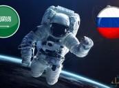 المملكة وروسيا توقعان إعلان نوايا لتأهيل رواد فضاء سعوديين