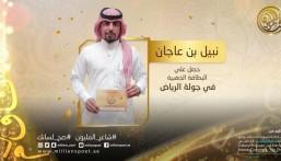 """في """"شاعر المليون"""" .. """"بن عاجان"""" أول شاعر أحسائي يتأهل بالبطاقة الذهبية"""