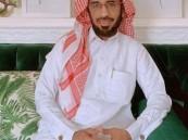 """""""الحسين"""" مُشرفاًً للتعليم والتطوير بجمعية العيون الخيرية"""