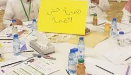 120 طالبًا في ملتقى دور الشباب في التنمية الوطنية وفق رؤية 2030