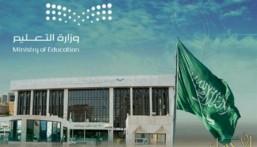 تعليم الرياض: التشديد على الالتزام برفع العلم على المباني التعليمية وأداء النشيد الوطني