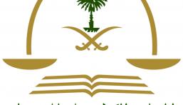 المجلس الأعلى للقضاء يطرح وظائف شاغرة للرجال