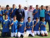 """""""تعليم الأحساء"""": منتخب كرة القدم يحصد المركز الثالث بالدورة المدرسية للصغار"""