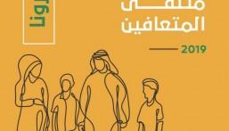 """قريبًا في الأحساء … انتهاء الاستعدادات لتدشين ملتقى """"تفاؤل"""" للمتعافين 2019"""