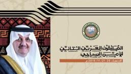 """""""الأحساء"""" تستضيف """"وزراء السياحة العرب"""" في """"الملتقى الثاني للأمن السياحي"""""""