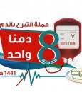 """""""خيرية الرميلة"""" تُدشّن حملة للتبرع بالدم بالشراكة مع """"نادي حي اليعقوبي"""""""