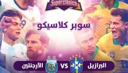 """""""موسم الرياض"""" يجمع """"البرازيل"""" و""""الأرجنتين"""" في لقاء """"السوبر كلاسيكو"""""""