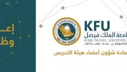 برابط التقديم .. جامعة الملك فيصل تعلن عن وظائف شاغرة للسعوديين