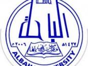 """شواغر أكاديمية بجامعة """"الباحة"""""""