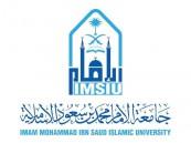 جامعة الإمام تعلن عن توفر وظائف شاغرة على الكادر الصحي