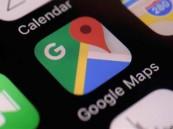"""مجموعة خطوات تمنع """"خرائط غوغل"""" من تتبعك"""