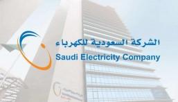 """""""السعودية للكهرباء"""": توضح خطوات التسجيل في خدمة """"حسابي"""""""