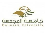 برابط التفاصيل…  شواغر وظيفية بجامعة المجمعة