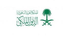 الديوان الملكي: الصلاة على الأمير متعب بن عبدالعزيز بعد صلاة عصر يوم غدٍ الثلاثاء