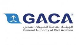 شواغر إدارية بالهيئة العامة للطيران المدني