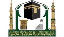 رئاسة شؤون الحرمين تعلن عن وظائف شاغرة