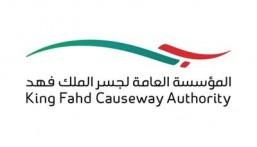 """لـ #أبناء_الشهداء """"جسر الملك فهد"""" يعتمد مسار الطلاب لإنهاء إجراءات السفر وخصم 50٪"""
