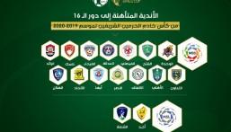 مواجهات قوية في دور 16 من كأس خادم الحرمين الشريفين .. تعرّف عليها !
