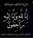"""عبدالعزيز """"الحبك"""" … في ذمة الله"""