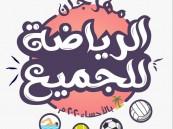 """الأثنين القادم … موعد انطلاق مهرجان الرياضة للجميع بأندية الحي """"بنين"""" بمحافظة الأحساء"""