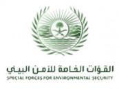 غداً … بدء تلقّي طلبات القبول على وظائف القوات الخاصة للأمن البيئي