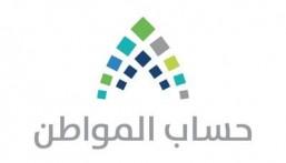 القحطاني: عدم تحديث حساب المواطن يوقف الدعم