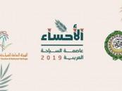 """الأحساء """"عاصمة السياحة العربية 2019"""" … تستضيف الأحد الاجتماع الوزاري العربي للسياحة في دورته الـ 22"""