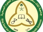 شواغر وظيفية في جامعة الملك سعود للعلوم الصحية