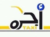 """2021.. موعد العمل على توطين """"التاكسي"""" الموجه بالتطبيقات الذكية"""