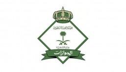 الجوازات: حاليًا سفر السعوديين للخارج يقتصر على الحالات الإنسانية