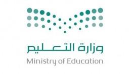 """""""التعليم"""" تُعلن زمن الاختبارات التحريرية للمرحلة الإبتدائية والمتوسطة"""
