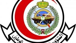 وزارة الحرس الوطني تدعو المتقدمين على وظائف بند التشغيل والصيانة