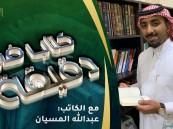 """كتاب في دقيقة """"19"""": نساء صنعن علماء للكاتبه أم إسراء بنت عرفة بيومي"""