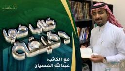 """كتاب في دقيقة """"17"""": أنا للكاتب محمود عباس العقاد"""
