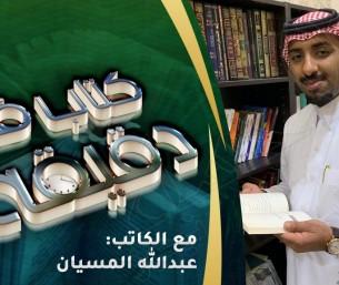 """كتاب في دقيقة """"16"""": كتاب ديوان بيت الشعر الواحد في الشعر العربي للكاتب اودنيس"""