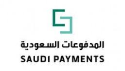 """المدفوعات السعودية: ندرس السماح للمستفيدين خارج المملكة باستخدام نظام """"سداد"""""""