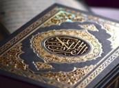 """جامعة أمريكية تُصنّف """"القرآن"""" كأفضل كتاب للعدالة"""