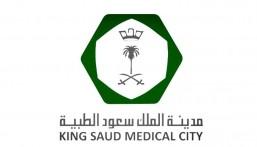 فرص وظيفية شاغرة بمدينة الملك سعود الطبية