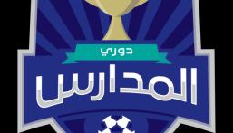 رئيس هيئة الرياضة ووزير التعليم يدشنان اليوم دوري المدارس في نسخته الثانية