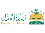 العدل: كاتبات العدل يباشرن عملهن قريباً