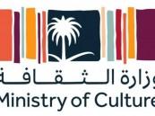 منصة إلكترونية لاستقبال طلبات الانضمام لبرنامج الابتعاث الثقافي