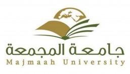 جامعة المجمعة تعلن عن وظائف أكاديمية لحملة البكالوريوس والماجستير