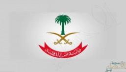 أمن الدولة يوضح تفاصيل القبض على المطلوب محمد آل عمار بالقطيف