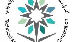 الكلية التقنية للبنات بالأحساء تحتفي بـ430 متدربة مستجدة