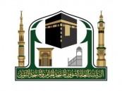 """""""رئاسة الحرمين"""" تعلن عن توفر وظائف للجنسين على نظام التعاقد الموسمي"""