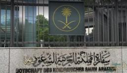 """سفارة السعودية بأذربيجان تحذر رعايا المملكة من """"أماكن مشبوهة"""""""