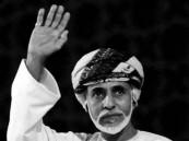 """""""سلطان عُمان""""… في ذمة الله"""